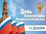 Актуальный диалог «Хочу и надо, могу и должен»  ко Дню Конституции РФ