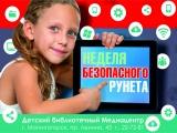 Урок информационной безопасности «Дружим с Интернетом» в детской библиотеке № 3