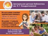 Словарь современных форм работы с семьей в детской библиотеке