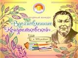 Мероприятия, посвященные 105-летию Н.Г. Кондратковской