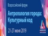 """Всероссийский форум  """"Антропология города: культурный код"""""""
