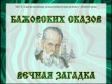 Уважаемые читатели!  На нашем сайте появилась новая виртуальная выставка «Бажовских сказов вечная загадка»