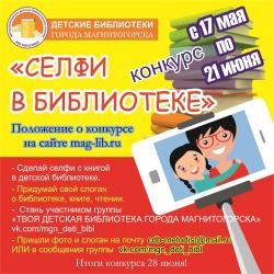 Итоги онлайн-конкурса фотографий