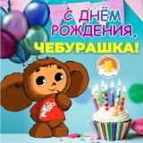День рождения Чебурашки
